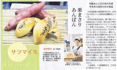 神奈川新聞2015年10月24日