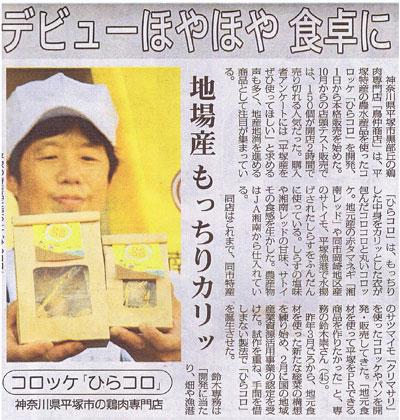 日本農業新聞2015年11月1日