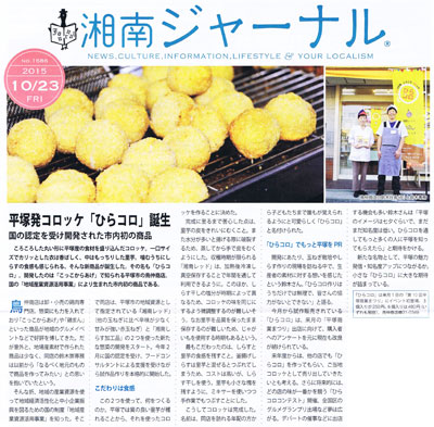 湘南ジャーナル2015年10月23日